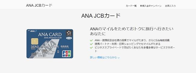 ANA JCBカード ポイント還元率・年会費・キャンペーン