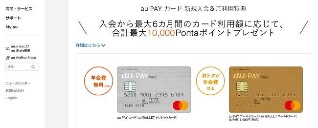 au PAYカード(au クレジットカード)