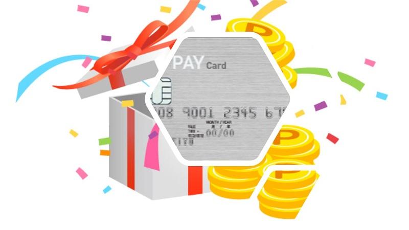 auPAYカード ポイント還元率・キャンペーン・年会費無料