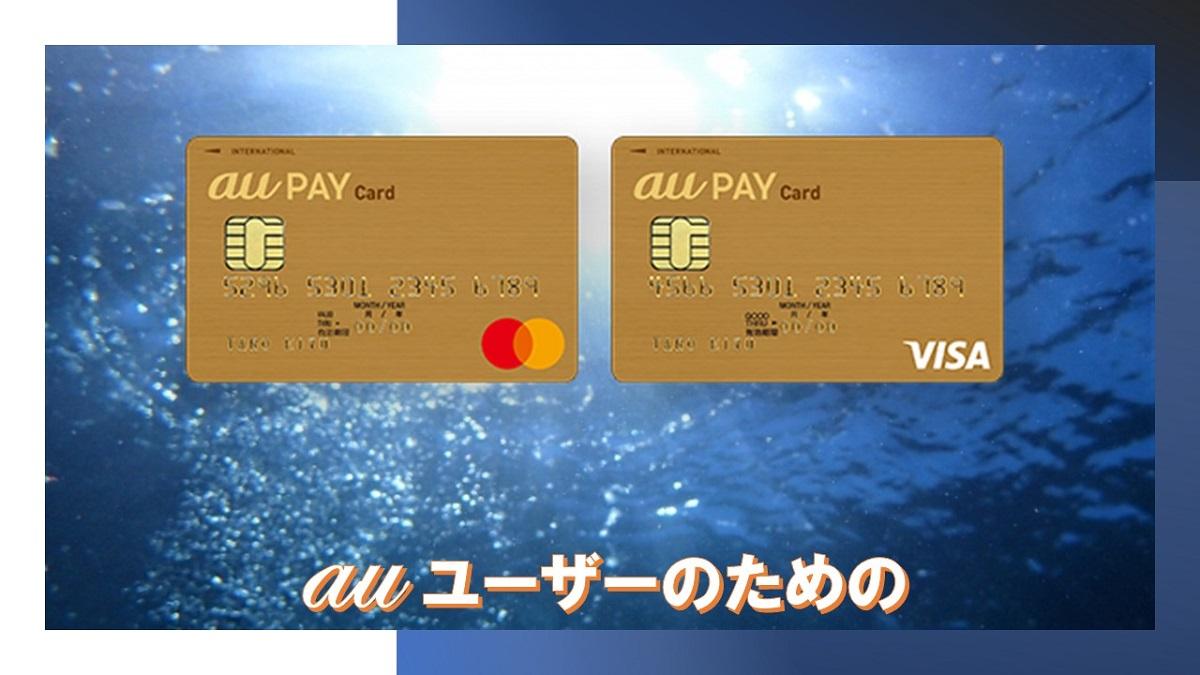 auPAYゴールドクレジットカード