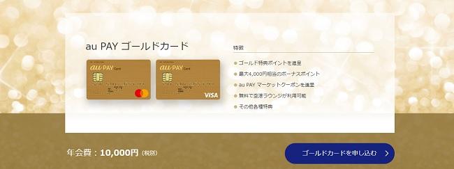 au PAY ゴールドカード