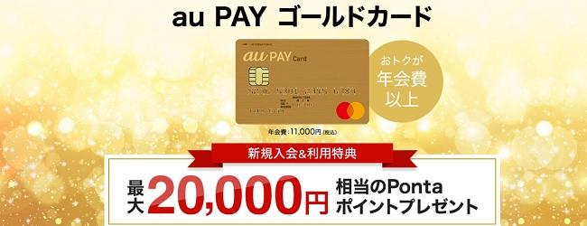au PAY ゴールドカード ポイント還元率・特典・キャンペーン