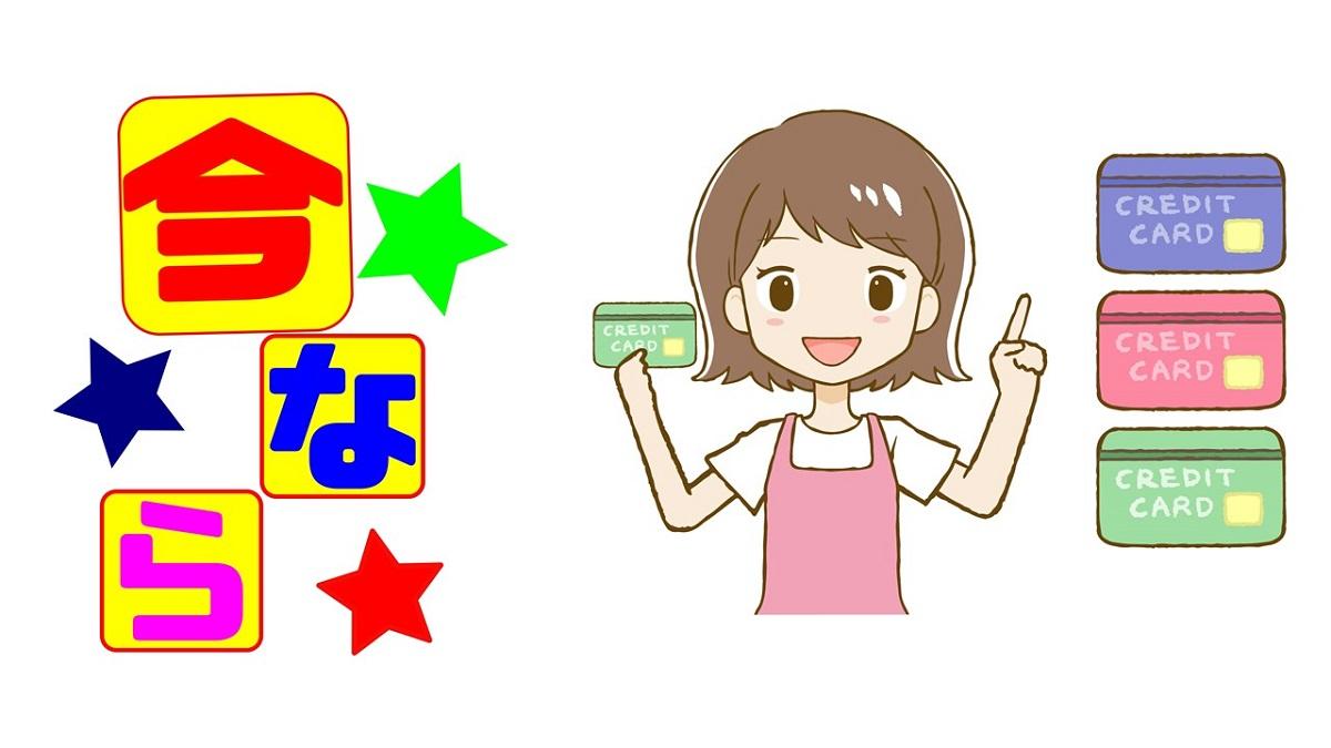 最新クレジットカード入会キャンペーン実施中でおすすめのカード