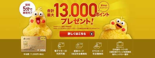 dカード GOLD 入会特典・dポイント・キャンペーン