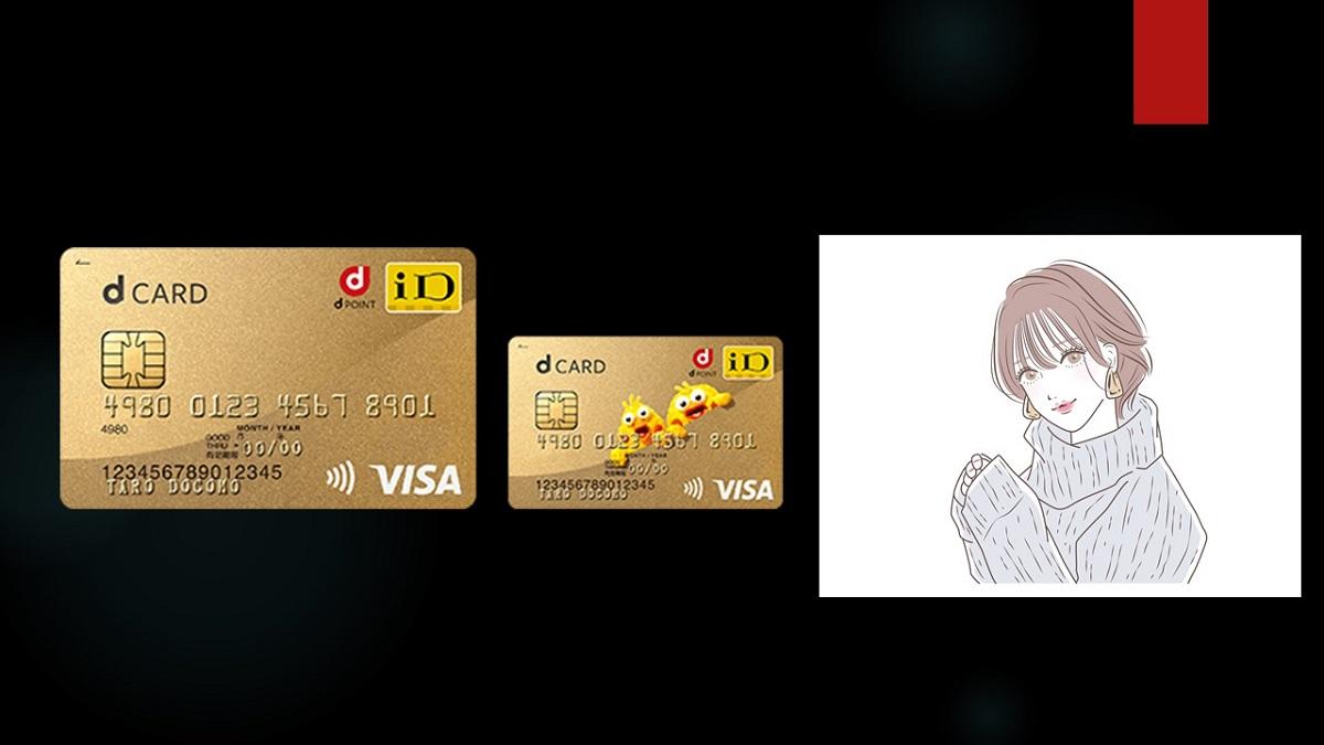 ドコモのクレジットカードdカードゴールド
