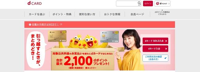 dカード 入会特典・dポイント還元率・キャンペーン