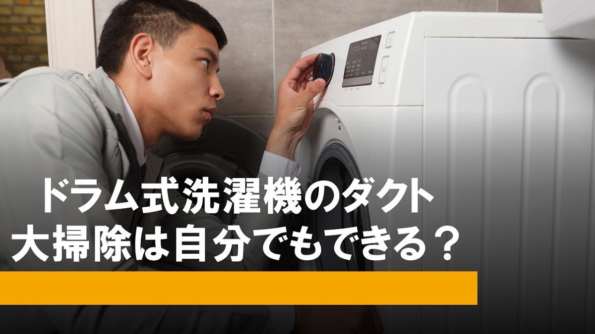 ドラム式洗濯機のダクト大掃除