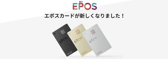 エポスカード ポイント還元率・キャンペーン・マイナポイント