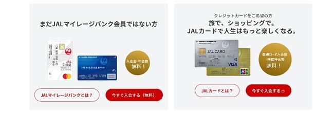JALカード 入会キャンペーン・ポイント還元率・メリット