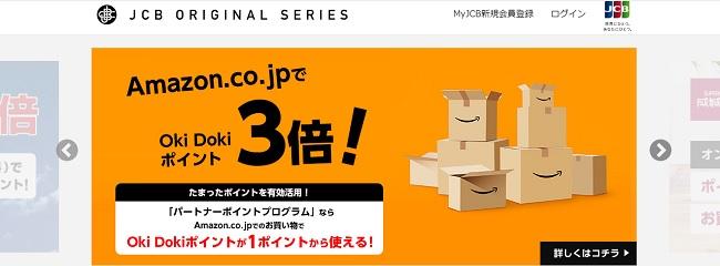 JCB CARD R ポイント還元率・キャンペーン・保険