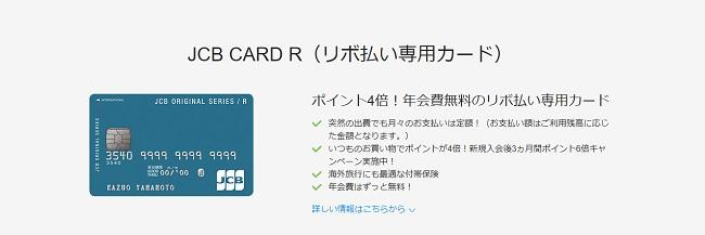 JCB CARD R(アール)はリボ払い専用カード
