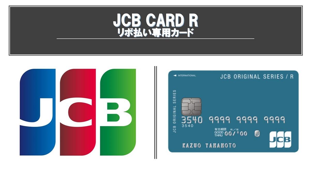 JCB CARD R(アール)