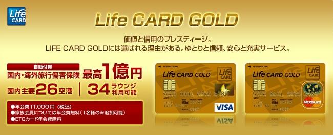 ライフカードゴールド ポイント還元率・キャンペーン・入会特典