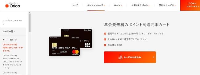 オリコカード ポイント還元率・年会費・キャンペーン