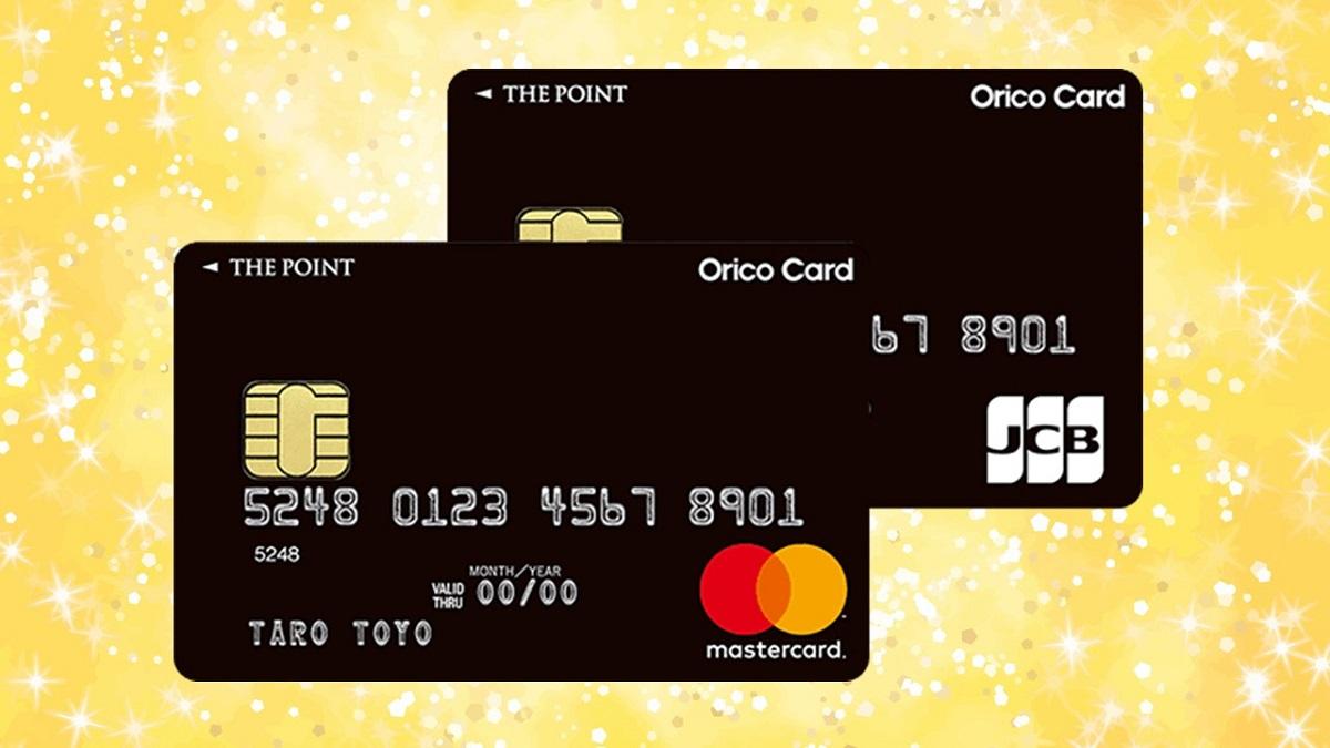 オリコカード・ザ・ポイントクレジットカード