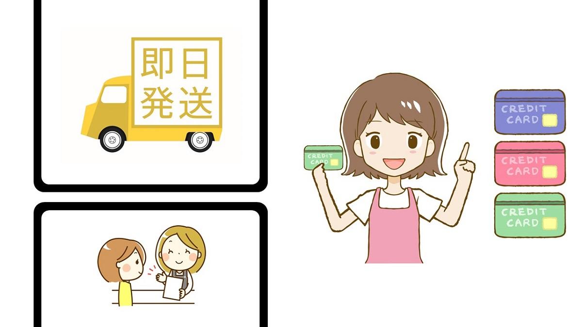 即日カード発行・即日カード受け取りが可能なクレジットカード