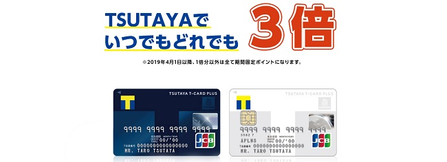 Tカードプラス(TSUTAYA)