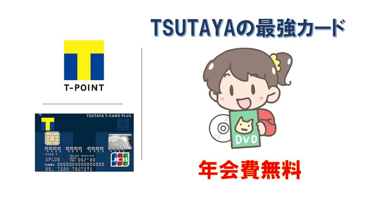 TSUTAYA Tカードプラス