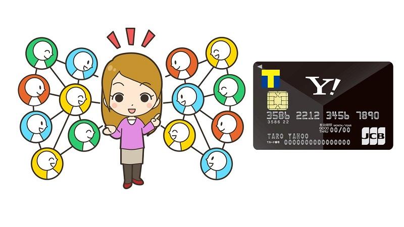 Yahoo!カード 口コミ評判/評価