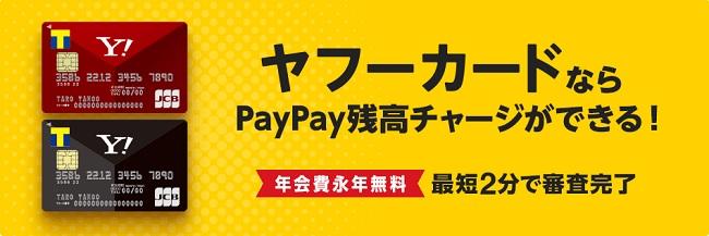Yahoo!カード ポイント還元率・キャンペーン・入会特典